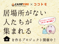 img_campfire