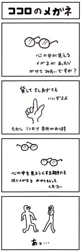 『ココロのメガネ』