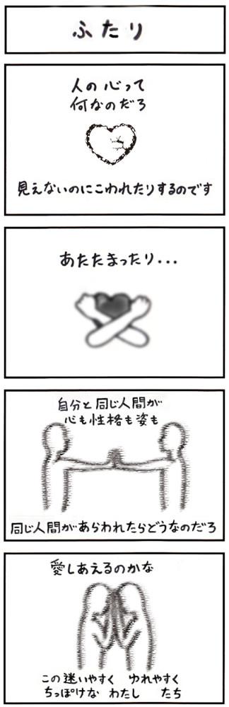 『ふたり』2