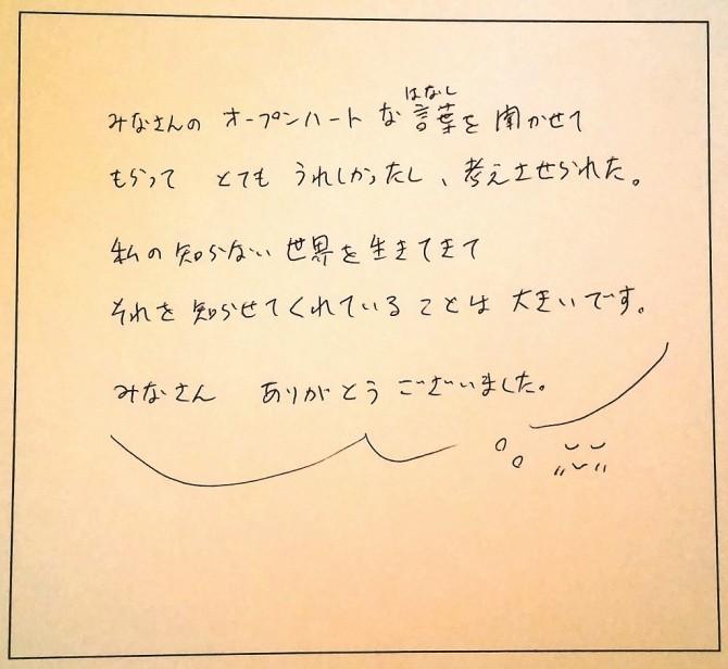 みんなの感想たち☆_9159