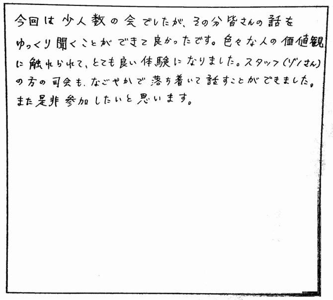 みんなの感想たち☆_829