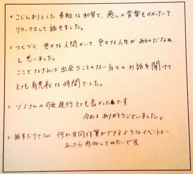 みんなの感想たち☆_2862