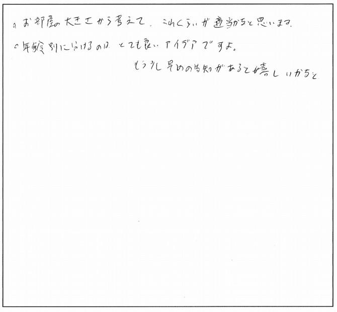 みんなの感想たち☆_7169
