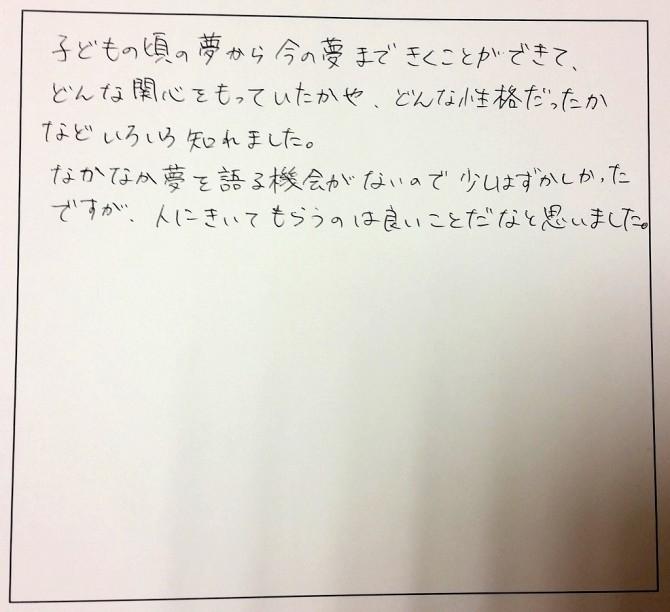 みんなの感想たち☆_6130