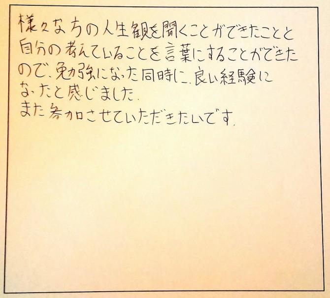 みんなの感想たち☆_588