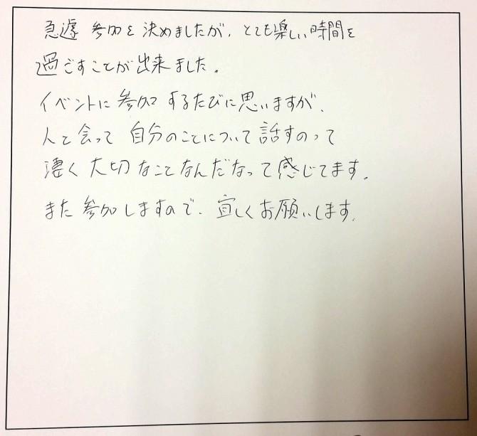みんなの感想たち☆_3401