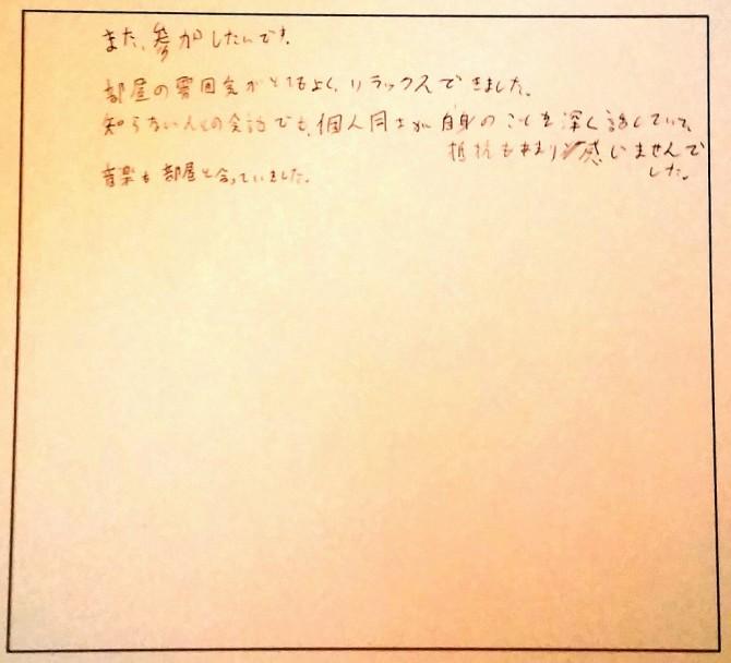 みんなの感想たち☆_1566