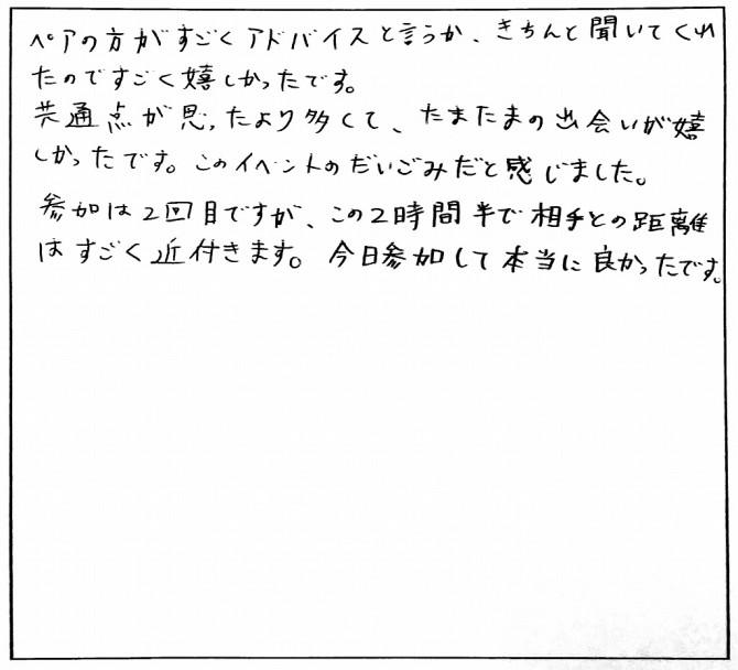 みんなの感想たち☆_6383
