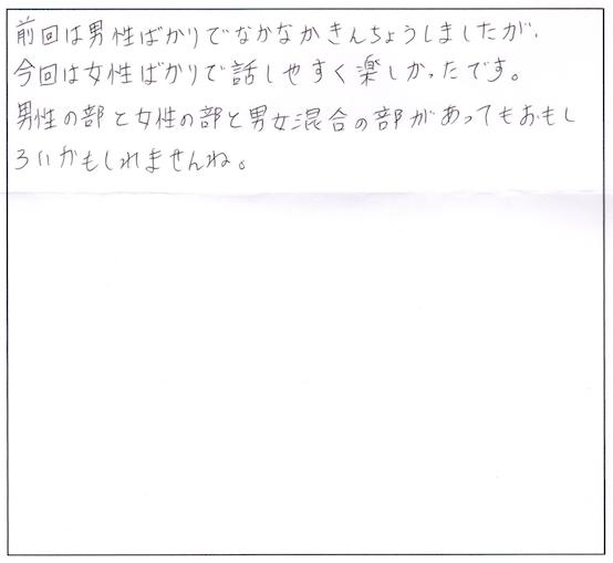みんなの感想たち☆_6652
