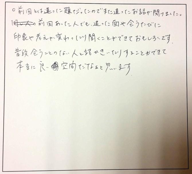 みんなの感想たち☆_2817