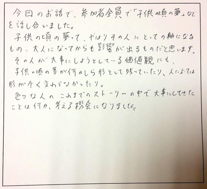 みんなの感想たち☆_6707