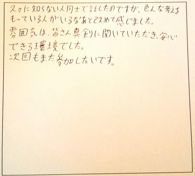 みんなの感想たち☆_4086