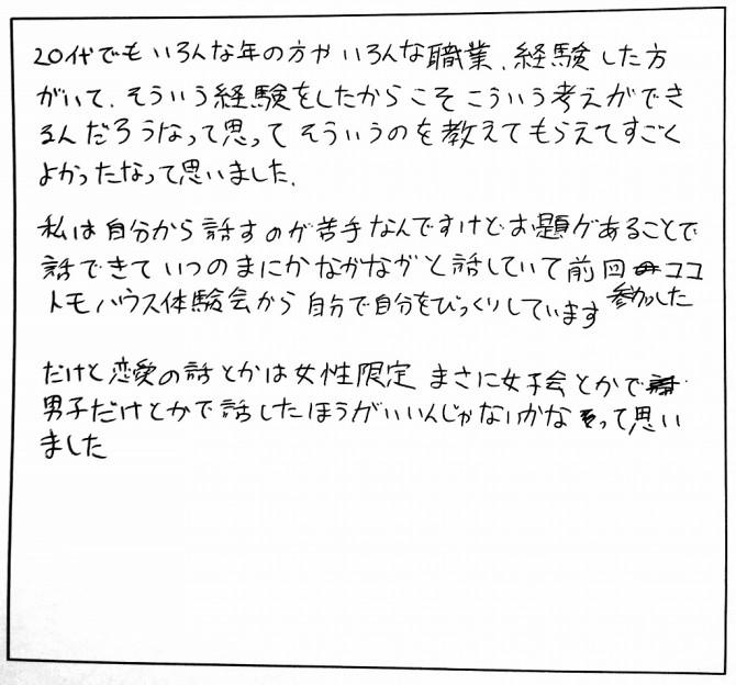 みんなの感想たち☆_9815