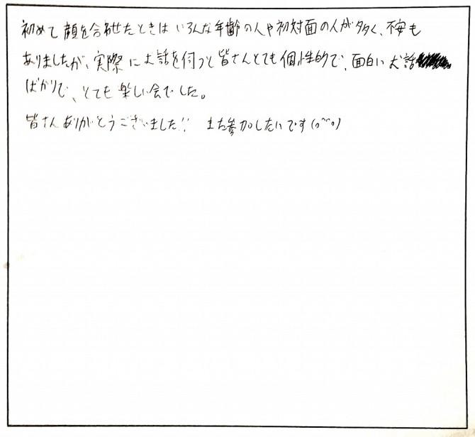 みんなの感想たち☆_3855