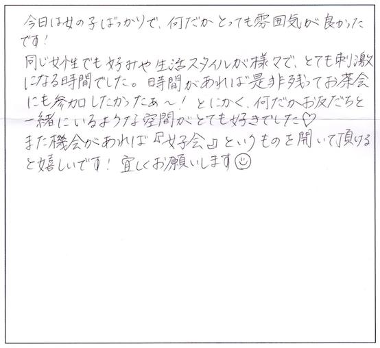 みんなの感想たち☆_8581