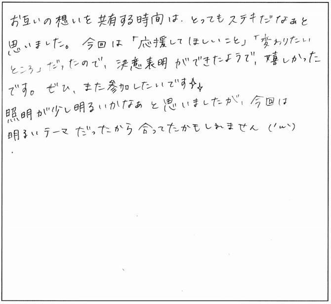 みんなの感想たち☆_1592