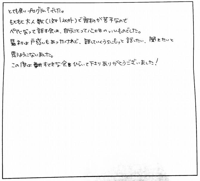 みんなの感想たち☆_5881