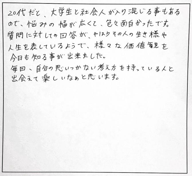みんなの感想たち☆_282