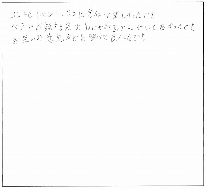 みんなの感想たち☆_8167