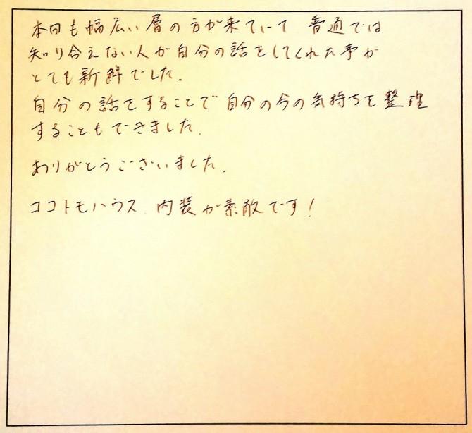 みんなの感想たち☆_1744