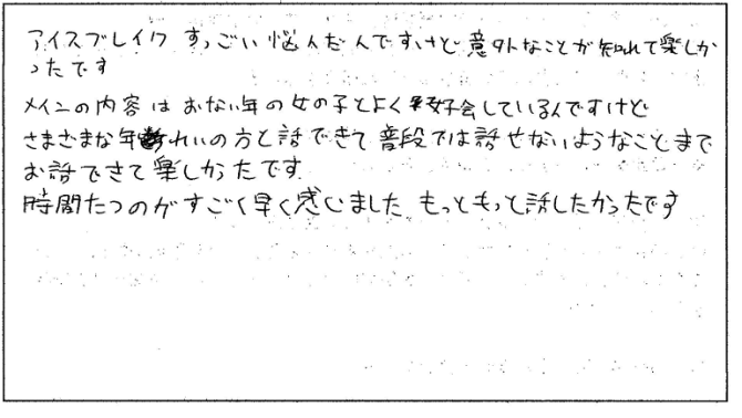 ココトモ女子会掲載可能2