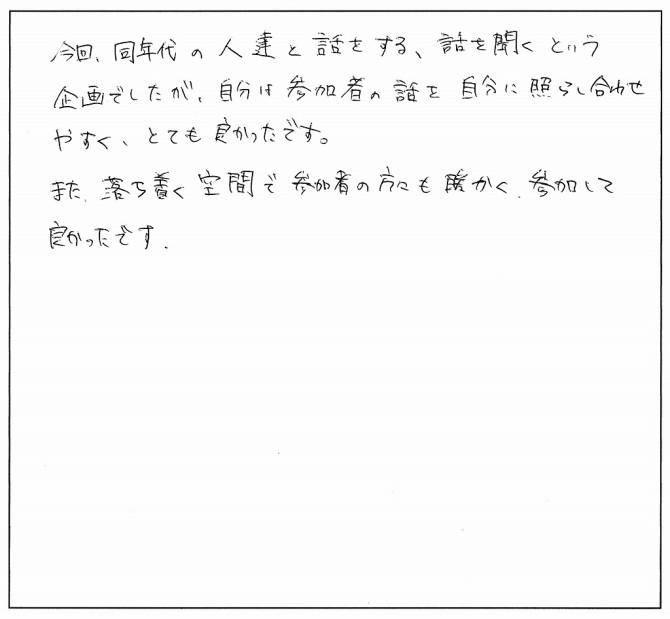 みんなの感想たち☆_3982