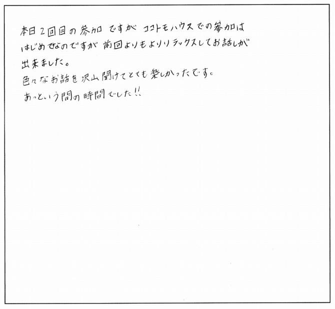みんなの感想たち☆_3149