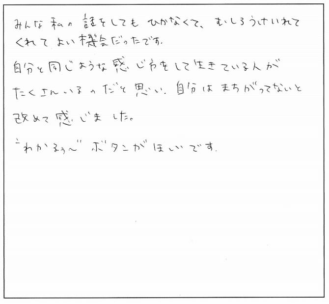 みんなの感想たち☆_6332