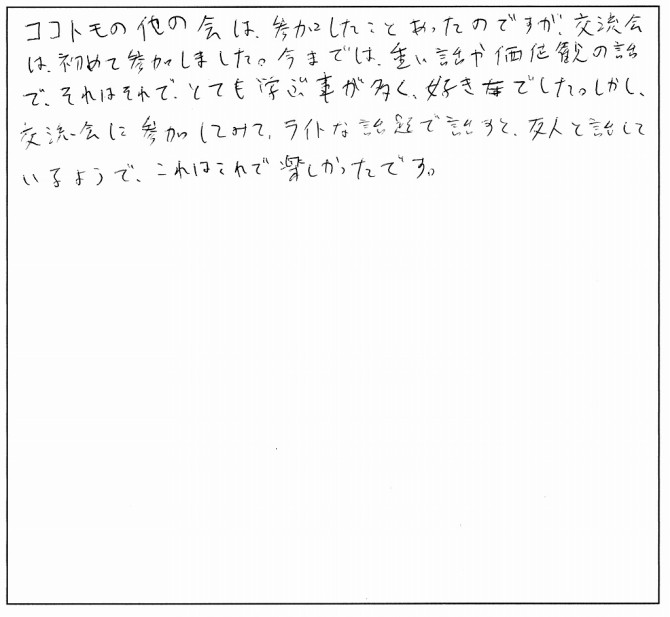 みんなの感想たち☆_1748