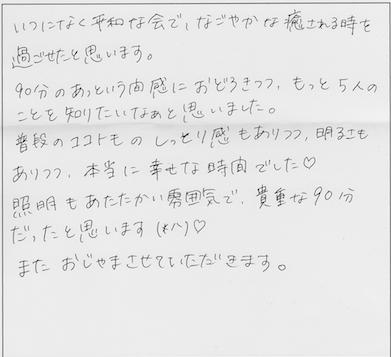 みんなの感想たち☆_1072