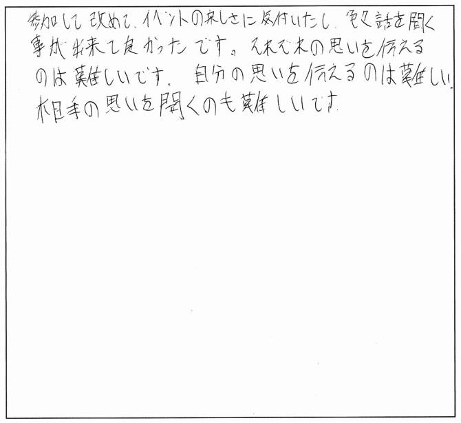 みんなの感想たち☆_7287