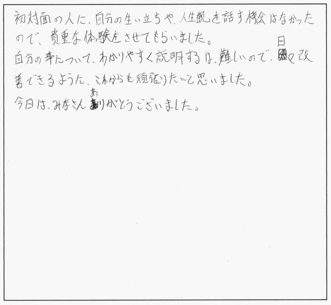 みんなの感想たち☆_1262
