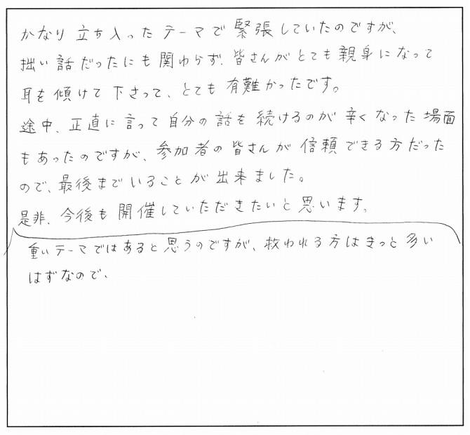 みんなの感想たち☆_7920
