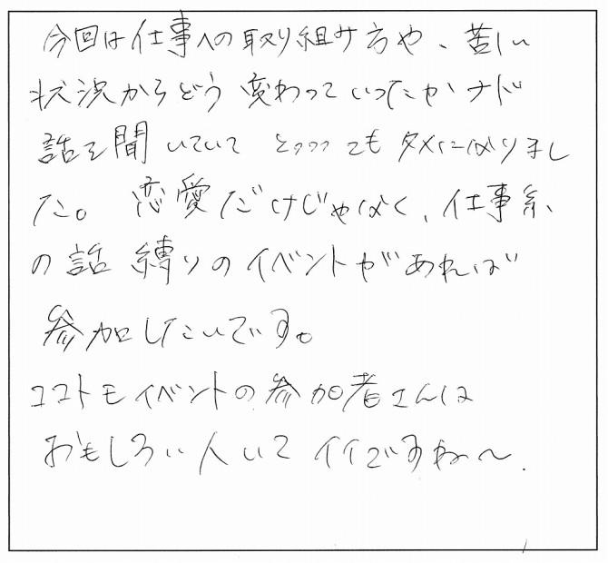 みんなの感想たち☆_7538