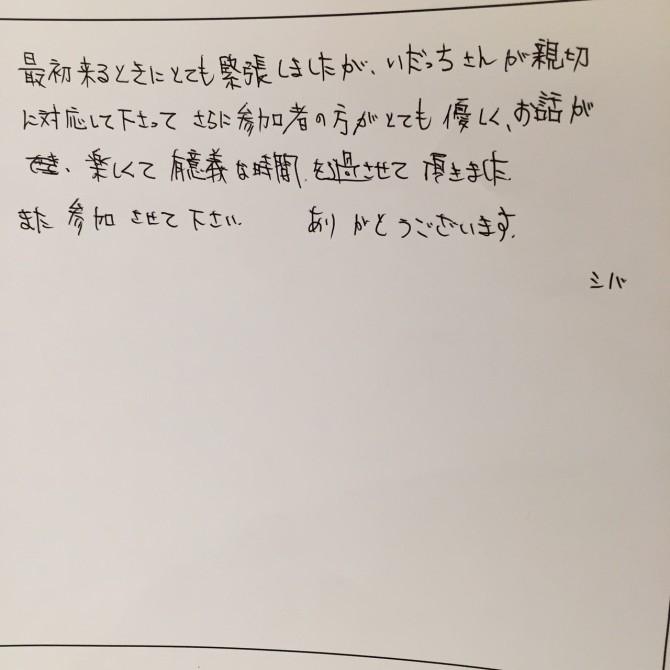 みんなの感想たち☆_874