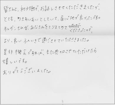 みんなの感想たち☆_8945