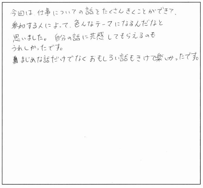 みんなの感想たち☆_520