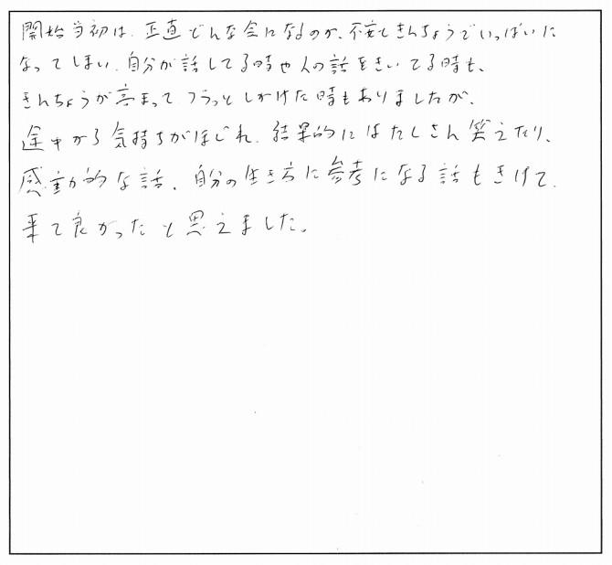みんなの感想たち☆_2399
