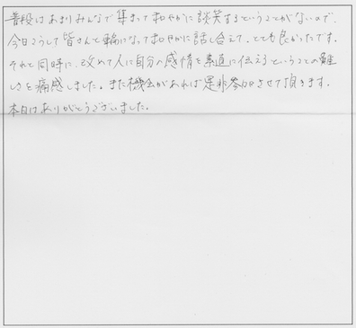 みんなの感想たち☆_3345
