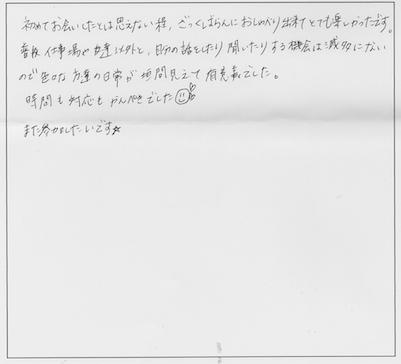 みんなの感想たち☆_8248