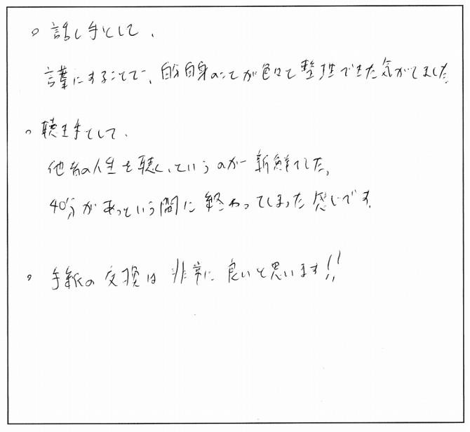 みんなの感想たち☆_7982