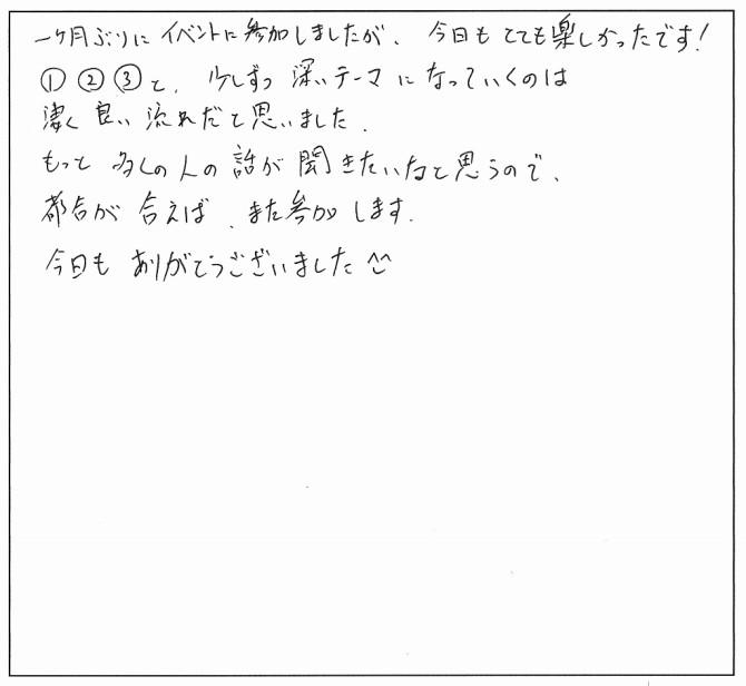 みんなの感想たち☆_266