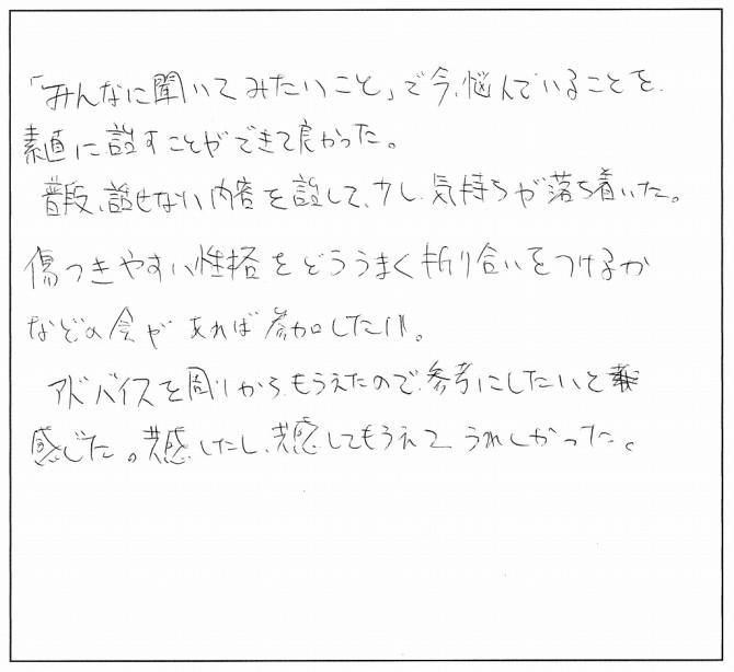 みんなの感想たち☆_6372