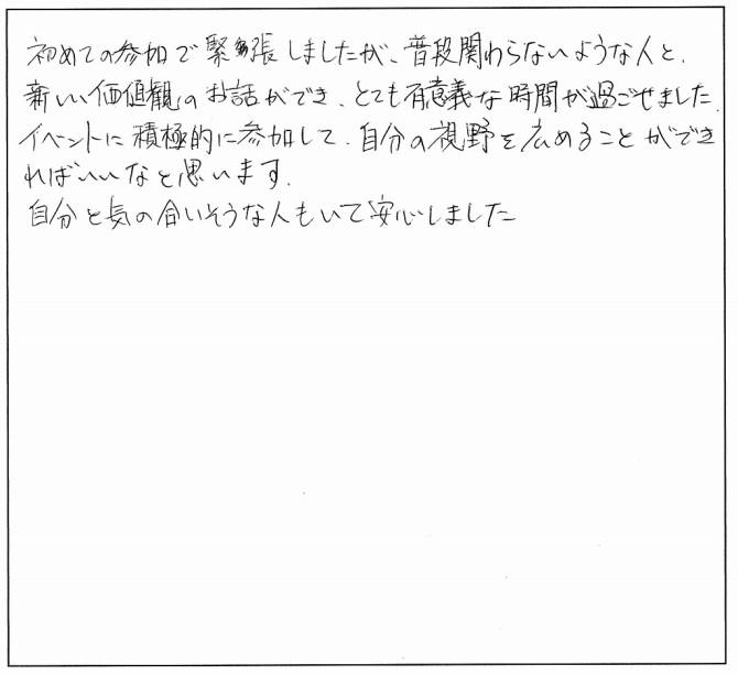 みんなの感想たち☆_2656