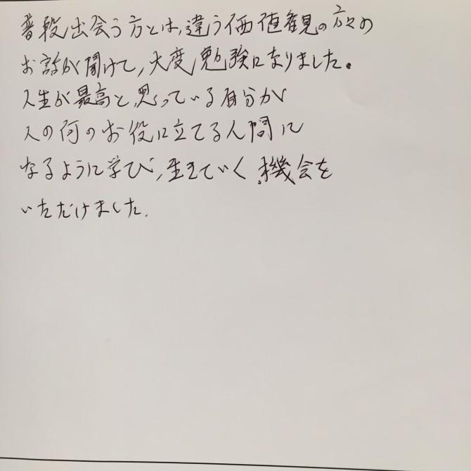みんなの感想たち☆_1035