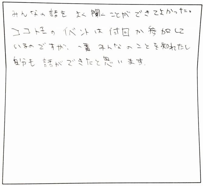 みんなの感想たち☆_8858