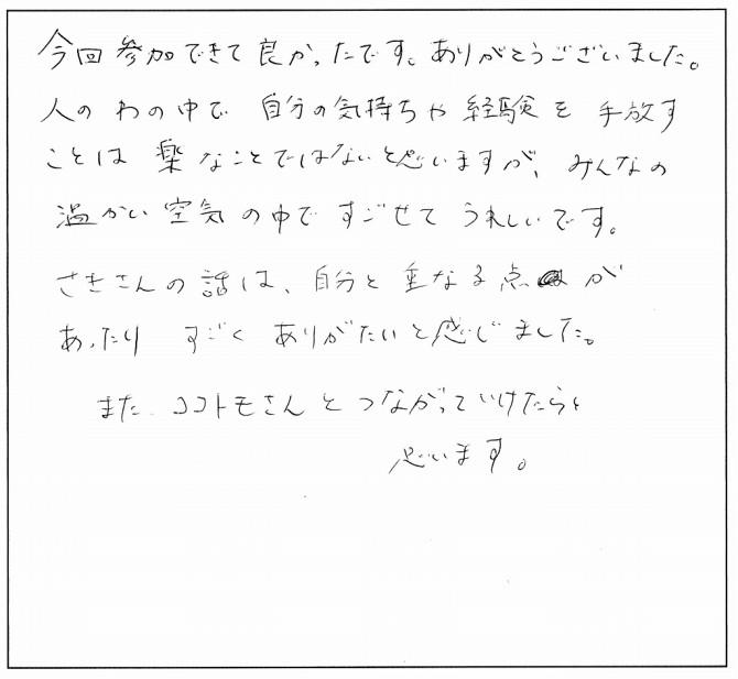 みんなの感想たち☆_9920
