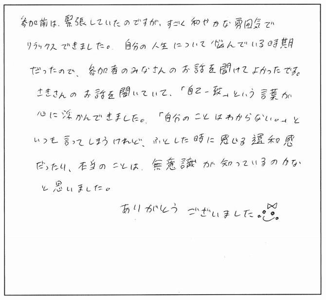 みんなの感想たち☆_7520