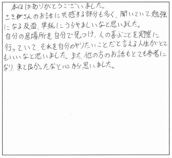 みんなの感想たち☆_295