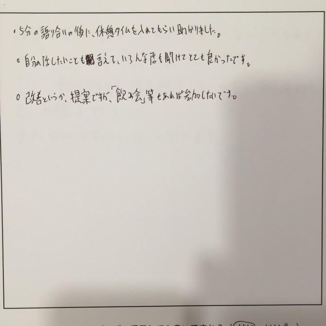 みんなの感想たち☆_977
